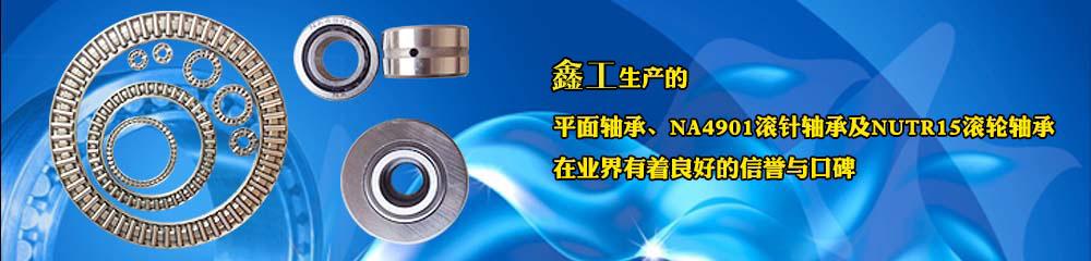坤明特色产品NA4901轴承和NUTR15轴承